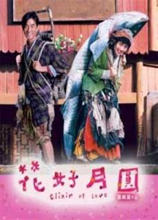 Công Chúa Hôi Nách (2004)
