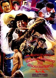 Cương Thi Vật Cương Thi 2 (1990) Spooky Encounters 2 (1990)