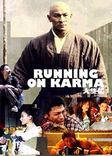 Đại Anh Hùng (2003)
