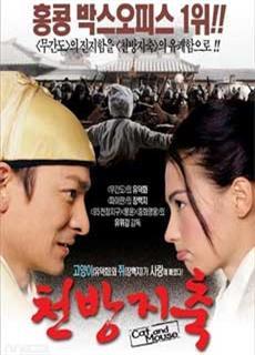 Đại Hiệp Triển Chiêu (2003)