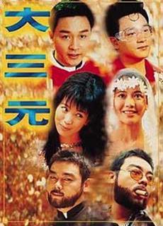 Đại Tam Nguyên (1996)