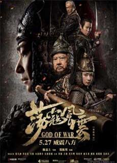 Đãng Khấu Phong Vân (2017)