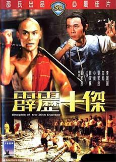 Đệ Tử Thiếu Lâm Tam Thập Lục Phòng (1985)