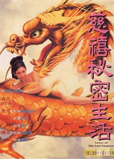 Đoạn Tình Từ Hy (1994)