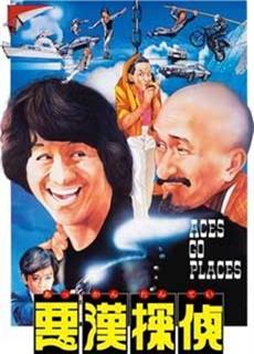 Đối Tác Ăn Ý (1982)