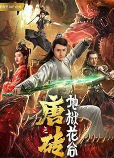Đường Chuyên 1: Địa Ngục Hoa Cốc (2019) - Tang Dynasty Tour (2019) - Xem phim hay 247 - Website xem phim miễn phí tốt nhất