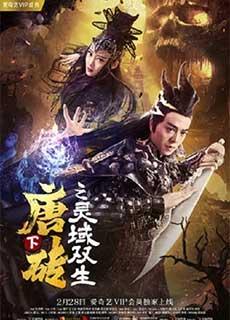 Đường Chuyên 2: Linh Vực Song Song (2019) Tang Zhuan Xia Zhi Ling Yu Shuang Sheng (2019)