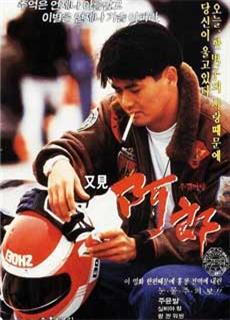 Đường Đua Đẫm Máu (1989)