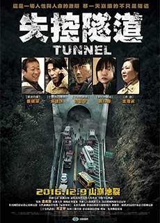 Đường Hầm (2016)