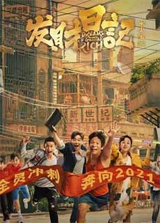 Giấc Mộng Giàu Sang (2021)