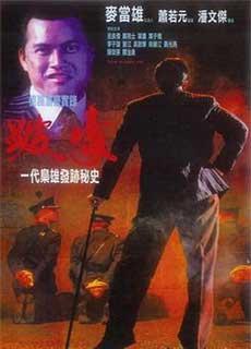 Giang Hồ Đại Ca Hào Què (1991)