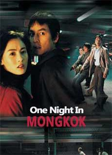 Giang Hồ Thù Sát (2004)