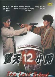 Giọt Máu Cuối Cùng (1991)
