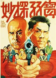 Hai Cảnh Sát Vui Nhộn (1985)