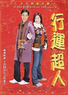 Hân Vân Siêu Nhân (2003)