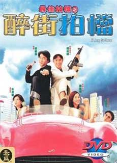 Hiệp Đạo Song Hùng (1997)