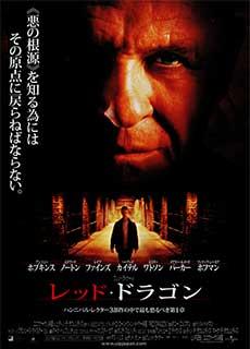 Hình Xăm Rồng Đỏ (2002) Red Dragon (2002)