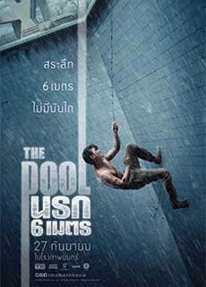 Hồ Bơi Tử Thần (2018) The Pool (2018)
