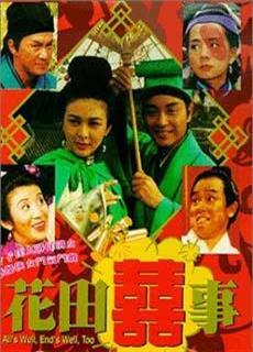 Hoa Điền Hỷ Sự (1993)
