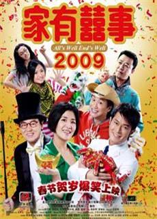 Hoa Điền Hỷ Sự (2009)
