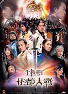 Hoa Đô Đại Chiến (2004)