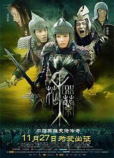 Hoa Mộc Lan (2009) Mulan: Rise Of A Warrior (2009)