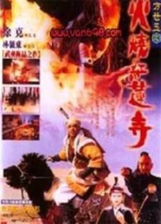 Hỏa Thiêu Hồng Liên Tự (1994)