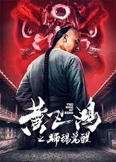 Hoàng Phi Hồng: Hồn Sư Thức Tỉnh (2019)