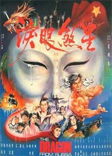 Hồng Trường Phi Long (1990)