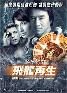 Huy Hiệu Rồng (2003)