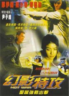 Huyễn Ảnh Đặc Công (1998)