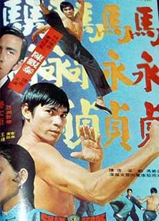 Huyền Thoại Mã Vĩnh Trinh (1972) Boxer From Shantung (1972)