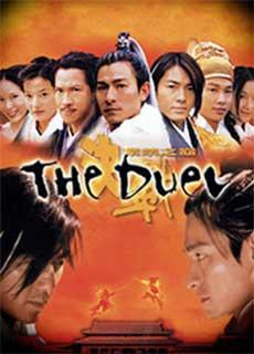 Huyết Chiến Tử Cấm Thành (2000)