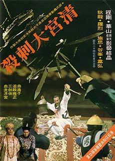 Huyết Trích Tử 2 (1978) The Flying Guillotine 2 (1978)