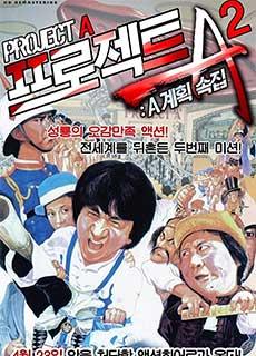Kế Hoạch A 2 (1987) - Project A 2 (1987) - Xem phim hay 247 - Website xem phim miễn phí tốt nhất