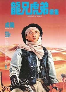 Áo Giáp Thượng Đế 1: Kế Hoạch Phi Ưng (1991)