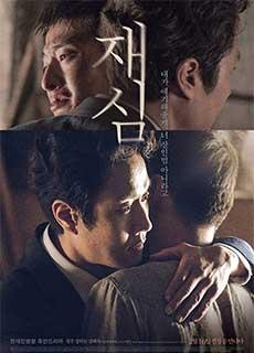Kháng Cáo (2017)