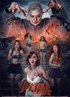 Khế Ước Âm Dương (2016)
