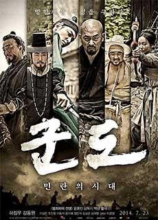 Kỷ Nguyên Bạo Tàn (2014)