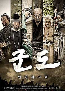 Kỷ Nguyên Bạo Tàn (2014) Kundo Age Of The Rampant (2014)