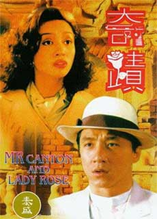 Kỳ Tích (1989) Miracles - Mr. Canton And Lady Rose (1989)
