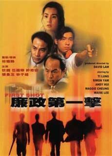 Liêm Chính Đệ Nhất Kích (1993) First Shot (1993)