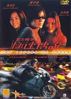 Liệt Hỏa Truyền Thuyết (1999)