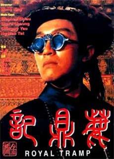 Lộc Đỉnh Ký 1 (1992)