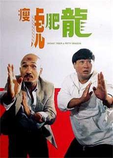 Long Hổ Đặc Cảnh (1990)