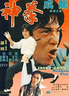 Long Quyền (1979)