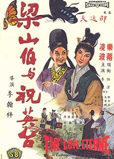Lương Sơn Bá Chúc Anh Đài (1963) The Love Eterne (1963)
