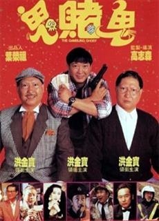 Ma Cờ Bạc (1991)