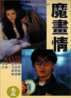 Ma Họa Tình (1991)