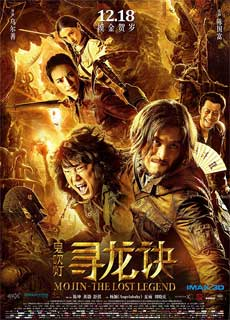 Ma Thổi Đèn: Tầm Long Quyết Chiến (2015) Mojin: The Lost Legend / The Ghouls (2015)